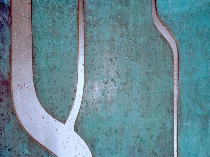 2. Landskap, 1999, 170 x 220 x 1 cm, patinert kopar og rustfritt stål, Ålesund sjukehus, psykiatrisk avdeling